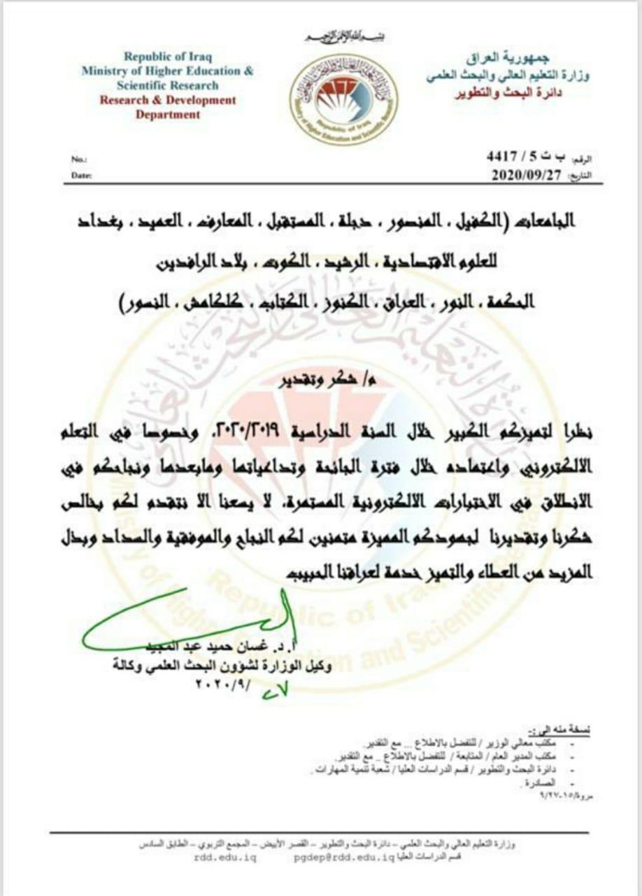 منحت وزارة التعليم العالي والبحث العلمي كتاب شكر وتقدير لكلية العراق الجامعة Iraq University College Iuc